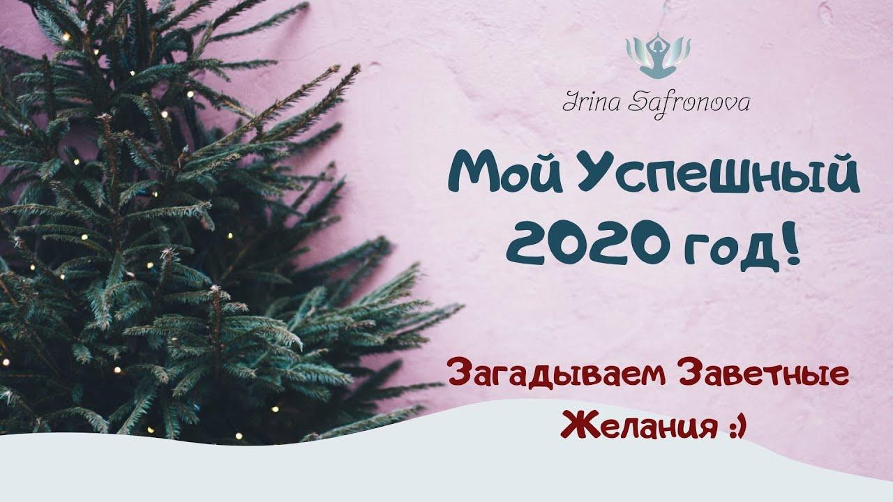 МОЙ УСПЕШНЫЙ 2020 ГОД