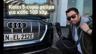 Το πρώτο ηλεκτρικό Audi με τους 408 ίππους || e-tron