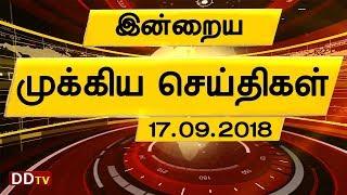 Sri Lanka Tamil News 17.09.2018 DDTV Jaffna