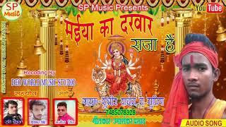 Maiya ka Darbaar, Singer- SUDHIR YADAV 7485078328