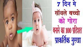 सांवले बच्चे को दूध जैसा गोरा करने का १००% प्राकर्तिक असरदार उपाए\\Naturally babies skin care