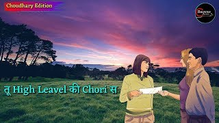 Tu High Level Ki Chori Se Song WhatsApp Status || High Level Song Status || Choudhay Edition