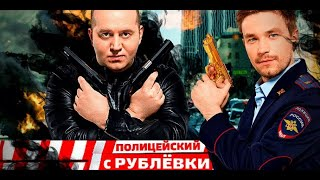 Полицейский с рублевки 4,  актеры и роли, трейлер, автобиографии актеров.