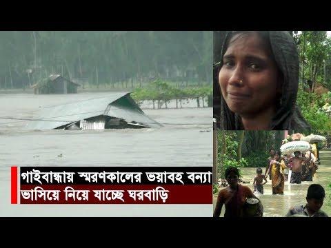 স্মরণকালের ভয়াবহ বন্যা | ভাসিয়ে নিয়ে যাচ্ছে ঘরবাড়ি! | Flood In Bangladesh