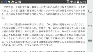 3人組アイドル「あゆみくりかまき」事故でカウントダウンイベントをキ...