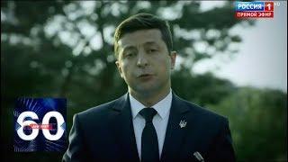 """Зеленский """"похоронил"""" президента Украины. 60 минут от 17.01.19"""