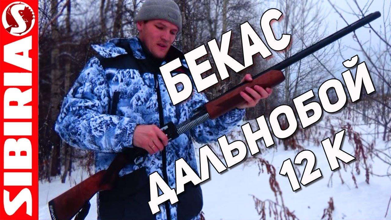 Бекас 12М Авто - мой ДАЛЬНОБОЙ в деле | Обзор, стрельба полуавтомата Бекас 12 калибр