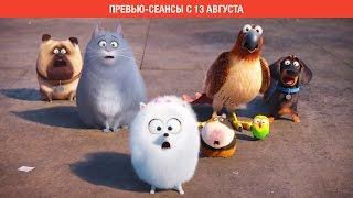 """Тайная жизнь домашних животных - смотрите в кинотеатре """"Родина"""""""