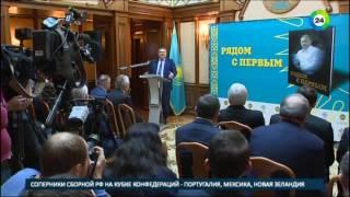 В Москве презентовали сборник мемуаров о президенте Казахстана