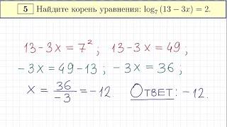 Задание 5 ЕГЭ по математике