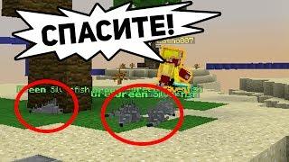 ЭТОТ ИГРОК ИСПУГАЛСЯ МАЛЕНЬКИХ ЧЕШУЙНИЦ! - (Minecraft Bed Wars)