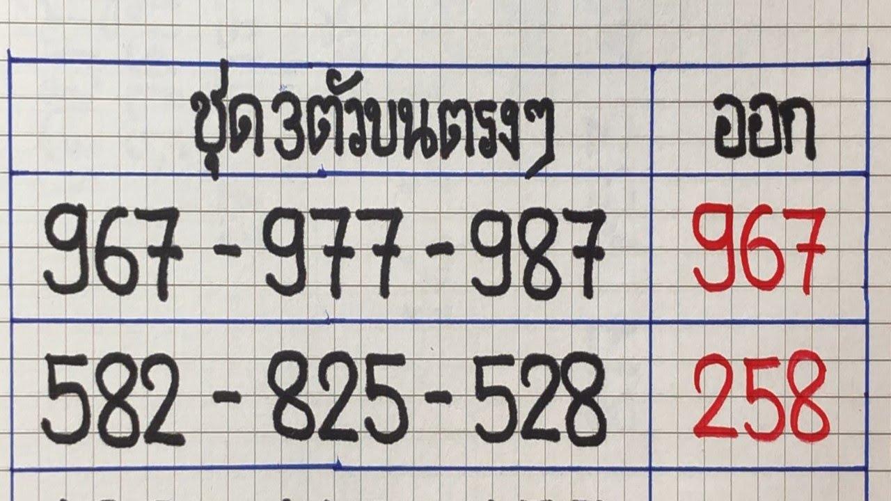 มาแล้ว!! เลขนี้ตามแล้วรวย เลขเด็ด ชุด3ตัวบนตรงๆ งวดวันที่16 กรกฎาคม 2563