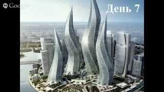 ДУБАИ, DUBAI. А вот и факты про Дубаи. Рекомендации для туриста. [ Дубаи по купонам.](ДУБАИ, DUBAI, А вот и факты про Дубаи. Рекомендации для туриста. http://theentertainerrus.com.ru/raschet-ekonomii Пусть знают всю..., 2014-08-18T06:32:19.000Z)