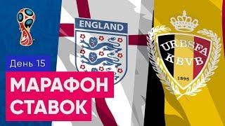 ЧМ 2018 Англия – Бельгия Сенегал – Колумбия Обзор и прогноз на ЧМ 2018 28.06.2018