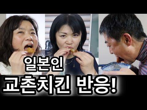 교촌치킨에 중독되어 버린 일본인 반응!(일본에도 제발 만들어 주세요...) 韓国人の実家で激うまキョチョンチキンを食べてみた