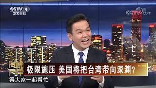 《海峡两岸》 20200628| CCTV中文国际