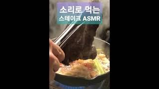 [캠핑요리]스테이크 ASMR #Short