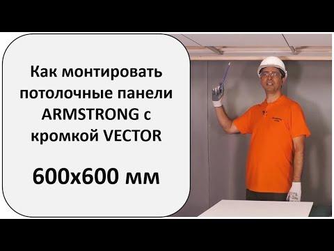 Как правильно монтировать подвесной потолок Армстронг с кромкой Vector размером 600х600 мм