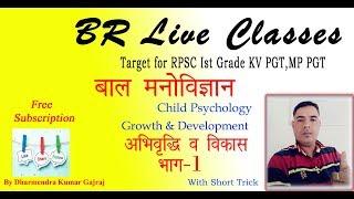 Growth & Development   अभिवृद्धि एवं विकास-1   Child Psychology   बाल मनोविज्ञान  