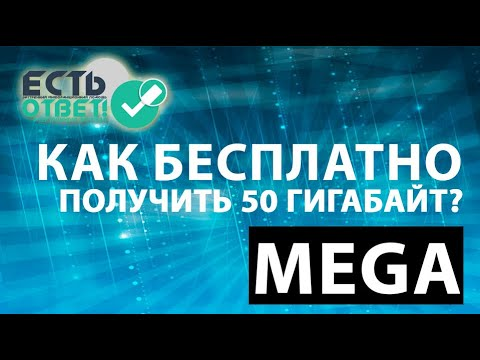 MEGA - 50 GB бесплатного хранилища
