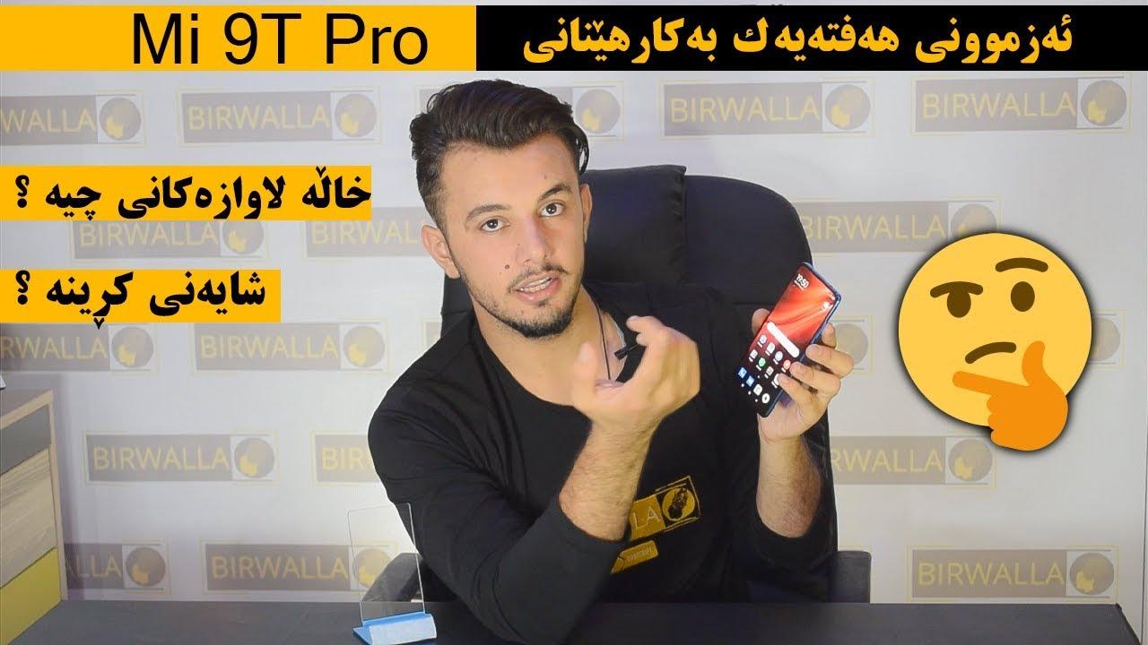 Mi 9T Pro | باسکردنی ئەزموونی هەفتەیەک بەکارهێنانی