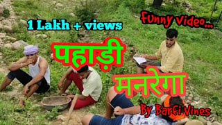 पहाड़ी मनरेगा|BARFI VINES|kangra comedy|Himachali comedy funny video|pahadi comedy|kangra boys girls