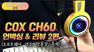 [신트리] COX CH60 리얼 7.1채널 헤드셋 사용…