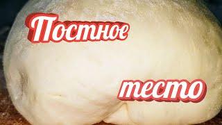 Тесто дрожжевое постное цыганка готовит. Тесто для пончиков, пиццы, пирожков, беляшей и хлеба!