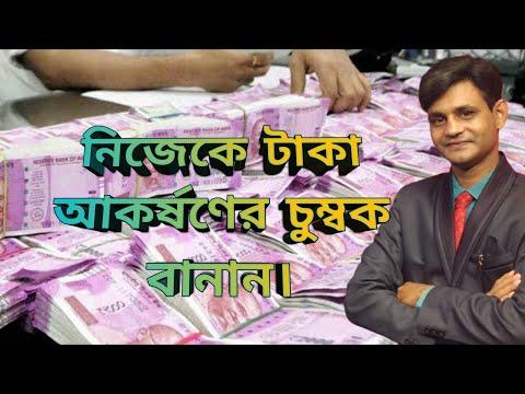 Best Attract Money and abundance Meditation in Bangla ||