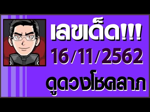 ดูดวงโชคลาภ หวยเด็ด เลขเด่น เลขเด็ดงวดนี้ 16/11/62