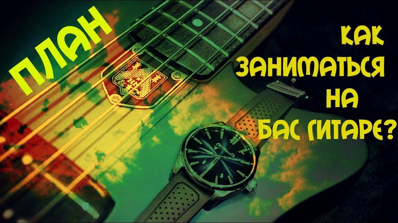 Планирование занятий на Бас гитаре // Как начинать заниматься начинающему бас гитаристу