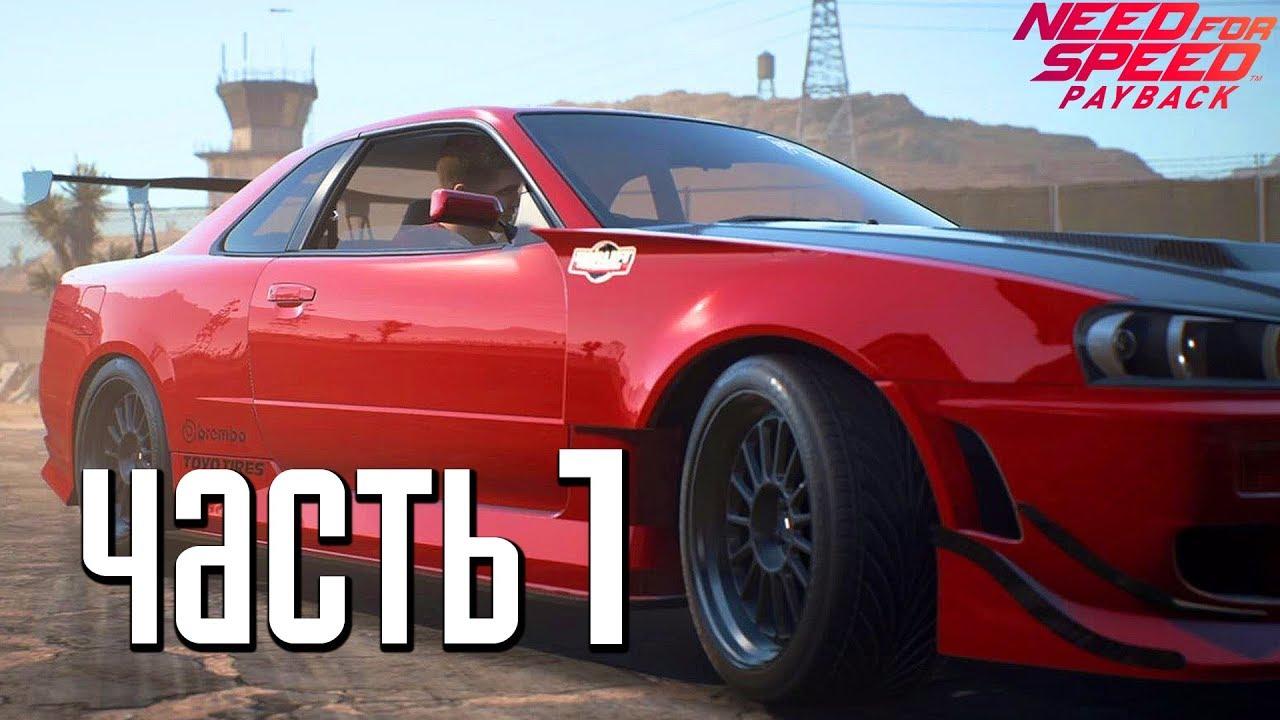 Прохождение Need For Speed: PayBack — Часть 1: НОВЫЙ ФОРСАЖ