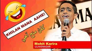 Mohit Karira - Sindhi Comedy, Khilan Mana Aahe - Part 19