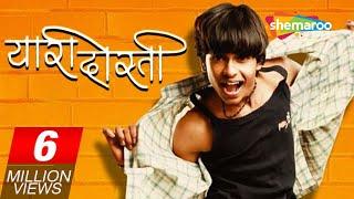 Yaari Dosti Movie (2016) - यारी दोस्ती - Latest Marathi Movie - All Comedy Scenes