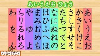あいうえお表でひらがなをおぼえよう!★子供向け知育アニメ★Learn Japanese alphabet Hiragana character