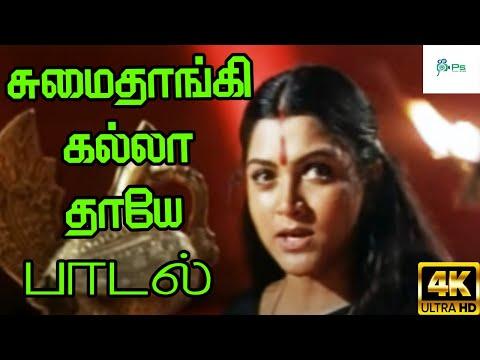 Sumai Thaangi Kalla Thaye || சுமை தாங்கி கல்லா தாயே || K. S. Chithra  ||  Amman Devotional  H D Song