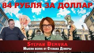 Степан Демура — обвал рубля попытаются остановить, но уже поздно