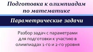 олимпиадные задачи по математике 10-11 класс. Видеоурок №1.
