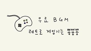 (귀여운) 레트로 게임기는 뿅뿅뿅 [무료비지엠_Free…