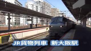 【JR貨物】新大阪駅 貨物列車が通過します