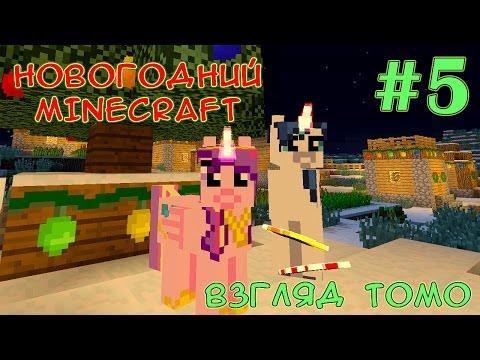 Как пони лошадей приручали - Новогодний Minecraft (взгляд Томо) - #5
