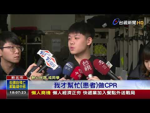 16歲專科生CPR不敢停救護神手救回昏迷男