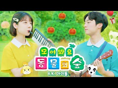 동물의 숲 「K.K 아이돌」 / Bubblegum K.K. / けけアイドル || Cover by Minimel