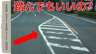 ゼブラゾーンの通行が 禁止だと思っていると危険【警察官の見解】