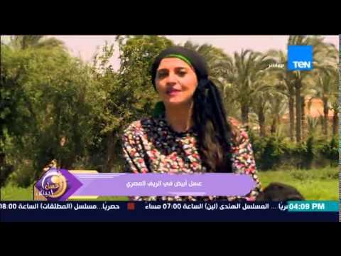 عسل أبيض - الإعلامية منة فاروق بـ 'الجلابية البلدى الفلاحي'  من قلب الريف المصري