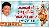 durga kshama prarthana in hindi pdf