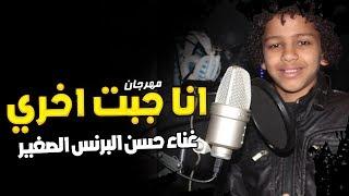 مهرجان انا جبت اخري |  حسن البرنس الصغير | توزيع خالد السفاح 2019