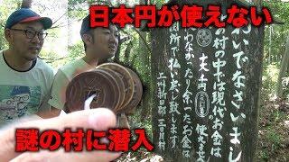 日本円使用禁止の村があるらしいから行ってみた【ゆたどき13】