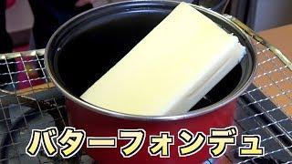 バターフォンデュがとろける美味さ! thumbnail
