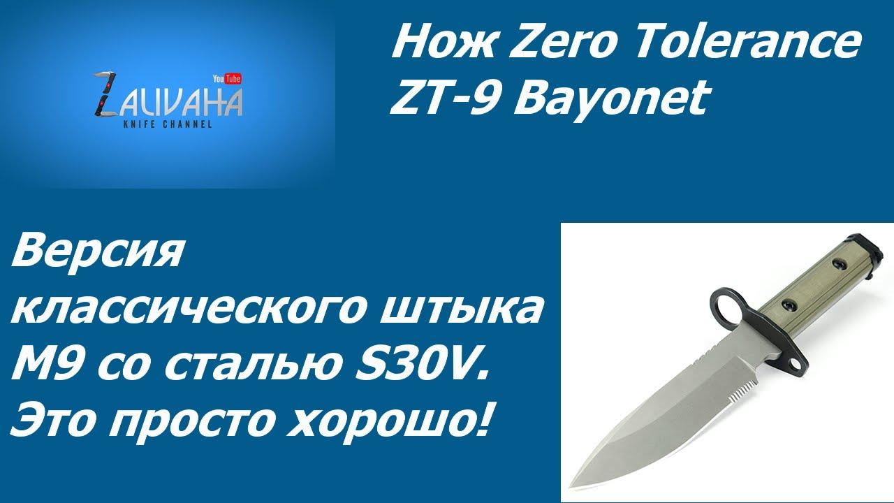 2 авг 2010. M7 bayonet американский штык-нож м7 был разработан в 1964 году для винтовки м16. Он стал одним из. В последние годы на снабжение армии сша принят новый тип ножен для описываемого штык-ножа – м10. На его место пришел м9, о котором рассказывает другая статья. Тем не.